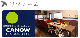 注文住宅&リフォームギャラリー Canow Design Studio