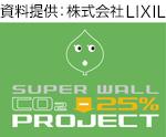 資料提供:株式会社LIXIL