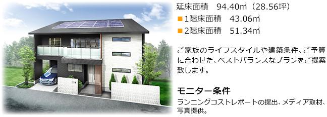 ご家族のライフスタイルや建築条件、ご予算に合わせた、ベストバランスなプランをご提案致します。